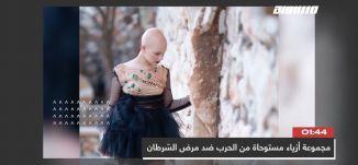 مَلك عبّرت بأزيائها عن الحرب ضد السرطان. ،الكاملة،المحتوى ،09-12-2019