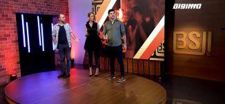 فقرة تعليم رقصة السالسة مع راني خوري - الباكستيج - الحلقة 6 -  قناة مساواة
