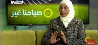 كيف احب نفسي ؟ ، أمال خازم أبو العلا، صباحنا غير، 9.1.2018 - قناة مساوة الفضائية