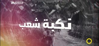 حلم العودة - الشباب تتصور العودة تتذكر وتذكر،الكاملة،صباحنا غير، 15.5.2018، مساواة