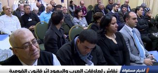 تقرير : نقاش لعلاقات العرب واليهود إثر قانون القومية،اخبار مساواة،14.12.2018، مساواة