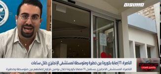 الناصرة: 11 إصابة بكورونا في مستشفى الإنجليزي خلال ساعات،أمير عليمي،بانوراما مساواة،4.8.20،مساواة