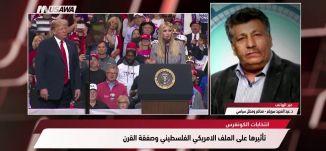 انتخابات الكونجرس فرصة لتكبيل نتنياهو ،مترو الصحافة،10-11-2018،قناة مساواة الفضائية