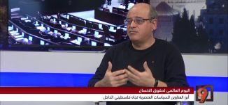 فلسطينيو الداخل واليوم العالمي لحقوق الانسان - محمد زيدان- 13-12-2016- #التاسعة - مساواة