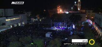 تقرير - بيت لحم .. إضاءة شجرة عيد الميلاد في مدينة المهد- صباحنا غير-  3.12.2017 - مساواة