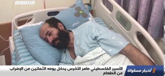 الأسير الفلسطيني ماهر الأخرس يدخل يومه الثمانين من الإضراب عن الطعام،اخبارمساواة،14.10،مساواة