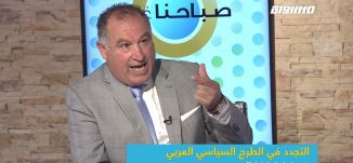 التجدد في الطرح السياسي العربي: ضرورة هل يتم تجاهلها؟،د. رائف حسين،صباحنا غير،23.6.2019
