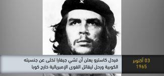 1965 - فيدل كاسترو يعلن أن تشي جيفارا تخلى عن جنسيته الكوبية -  ذاكرة في التاريخ-03.10.19