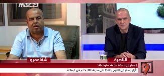 إعصار إيرما؛ كيف تتكوّن الأعاصير؟ - د. عمر خطيب - التاسعة  - 12-9-2017 - مساواة