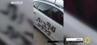 """عصابات """"تدفيع الثمن"""" في يافة الناصرة ،رايق كنانة ،صباحنا غير،26-10-2018-مساواة"""