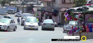 تقرير - برطعة  قرية عربيّة تقع في منطقة المثلث الشمالي - بليغ صلادين - صباحنا غير -14.9.2017