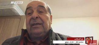 """لقاء خاص مع ميشيل كيلو: """"الثوار في سوريا زعران ولصوص ومنافقين"""" - الكاملة - التاسعة - 7-11-2017"""
