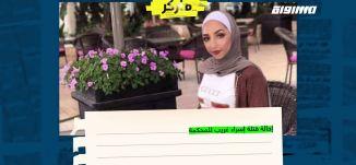 إحالة قتلة إسراء غريب للمحكمة،ماركر، 30.10.2019،قناة مساواة