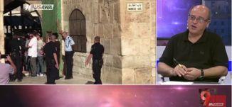 المسجد الأقصى؛ العودة الى الاقتحامات الاستفزازية - محمد زيدان - التاسعة - 29-8-2017 - قناة مساواة