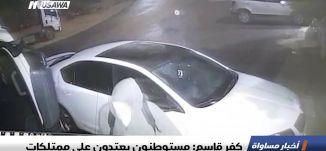 كفر قاسم: مستوطنون يعتدون على ممتلكات،اخبار مساواة،2.12.2018، مساواة