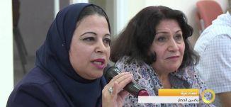تقرير - نساء غزة يكسرن الحصار- #صباحنا_غير- 20-5-2016- قناة مساواة الفضائية - Musawa Channel