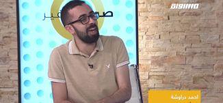 بعد حل الكنيست : التبعات، وقراءة عامة للحالة السياسية،احمد دراوشة،صباحنا غير،3.6.2019،مساواة
