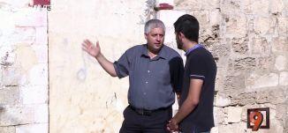 بيع بيت لمستثمر يهودي؛ هل تعمل شركة تطوير عكا في الناصرة بالخفاء؟ -مجد دانيال-التاسعة - 6.10 .2017