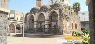عين الكاميرا - معالم تاريخية في طبريا - #صباحنا_غير-25-4-2016- قناة مساواة الفضائية - Musawa Channel