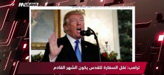 روسيا اليوم: ترامب: نقل السفارة للقدس يكون الشهر القادم!،مترو الصحافة، 19.4.2018،مساواة