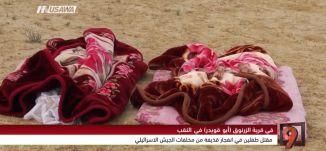 """النقب وانفجار """"قذيفة الجيش"""" بطفلين؛ الوالد يتكلم - اسماعيل أبو قويدر- التاسعة  - 28-4-2017 - مساواة"""