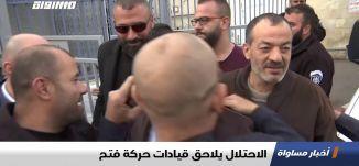 الاحتلال يلاحق قيادات حركة فتح، تقرير،اخبار مساواة،24.02.2020،قناة مساواة