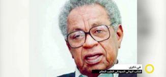 تقرير- في ذكرى الكاتب الروائي السوداني الطيب صالح - 16-2-2017- #صباحنا_غير- مساواة