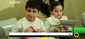 غزة - مركز الارادة التخصصي ينظم نشاطات لمرضى التوحد،صباحنا غير،29-11-2018،قناة مساواة الفضائية