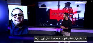 حملة لدعم المصالح العربية: إقتصادنا المحلي أولى بخيرنا،أحمد دراوشة،المحتوى في رمضان،الحلقة 17