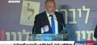 محاولات لحل أزمة قانون التجنيد الإسرائيلي ،اخبار مساواة 23.4.2019، قناة مساواة