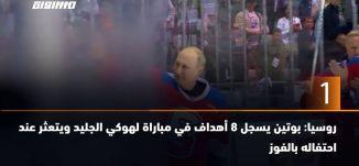 ب 60 ثانية- روسيا: بوتين يسجل 8 أهداف في مباراة لهوكي الجليد ويتعثر عند احتفاله بالفوز،12.5.2019