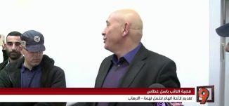 """قضية النائب غطّاس؛ """"حرب فيديوهات"""" وتهمة """"الإرهاب"""" - عبد الحكيم حاج يحيى ومحمد زيدان- التاسعة-6-1-17"""