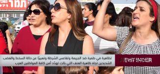 وقفات احتجاجية في وادي عارة بوجه العنف والجريمة  ،view finder -28.5.2019- مساواة