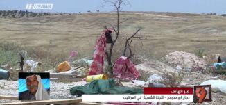 هدم العراقيب للمرة الـ 116 - ضياح أبو مديغم - التاسعة مع رمزي حكيم  - 1-8-2017 - مساواة
