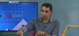 السمنة الزائدة ! - الكاملة - شبابنا وين - الحلقة 29 - قناة مساواة الفضائية - MusawaChannel