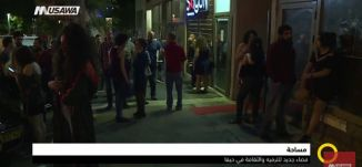 مساحة : فضاء جديد للترفيه والثقافة في حيفا! - مرشد بيبار- صباحنا غير، 24.4.2018 ،مساواة