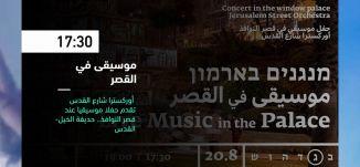 17:30 - موسيقى في القصر- فعاليات ثقافية هذا المساء - 20.08.2019-قناة مساواة