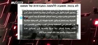 القوّة ليست الرد المناسب لمواجهة تظاهرات غزة!! ،مترو الصحافة، 27.4.2018 ،قناة مساواة