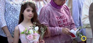 تقرير - الناصرة ..احتفالات أحد الشعانين  - نورهان أبو ربيع - صباحنا غير،26.3.2018 ، مساواة