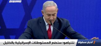 نتنياهو: سنضم المستوطنات الإسرائيلية بالخليل،اخبار مساواة 16.09.2019، قناة مساواة