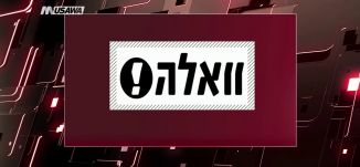 بكرا : النائب جبارين: نتنياهو بكّر الانتخابات لاستباق لوائح الاتهام ضده،مترو الصحافة ،27-12-2018