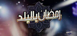 حكاية رمضانية - لطفي نويصر- #رمضان_بالبلد - 27-6-2016-  قناة مساواة الفضائية