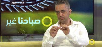 الوسط العربي وخط الفقر بين المعطيات القاسية والحلول - عمر فندي - صباحنا غير- 18-5-2017 - مساواة