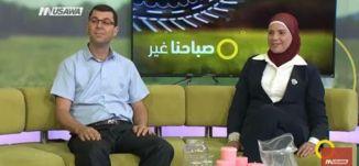 ادارة الوقت والمال ، فؤاد شاما ،سمر عواد ، صباحنا غير،18-5-2018 ، قناة مساواة الفضائية