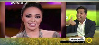 هيفا وهبي بدل شيرين عبد الوهاب في حفل جامعة مصر -  بسيم داموني - صباحنا غير-   9.11.2017