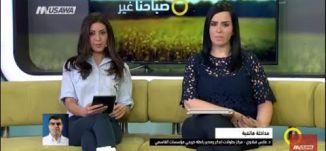 مسابقة القاسمي أهدافها وتأثيرها على المشتركين - د. فارس قبلاوي - صباحنا غير- 9-7-2017