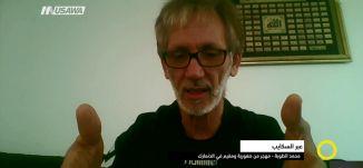 الاحتلال يفكك العائلات ومسيرة بحث للم الشمل - محمد التوبة - صباحنا غير- 2-5-2017 - مساواة