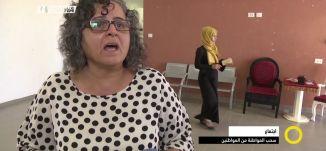 تقرير - اجتماع سحب المواطنة من المواطنين - ياسر العقبي - صباحنا غير -5.10.2017 -مساواة