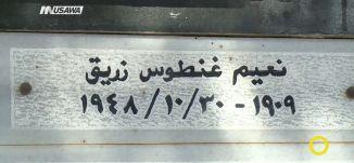 تقرير -  ذكرى مجزرة عيلبون وشهادات حيّة وجيل نحو الحياة - مرشد بيبار- صباحنا غير-  7.11.2017