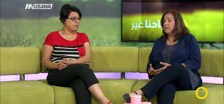 الإعلام بين الحرية وعمليات الاستهداف، خلود مصالحة ، سميرة حاج يحيى ، جنى جهاد ،صباحنا غير، 3-5-18